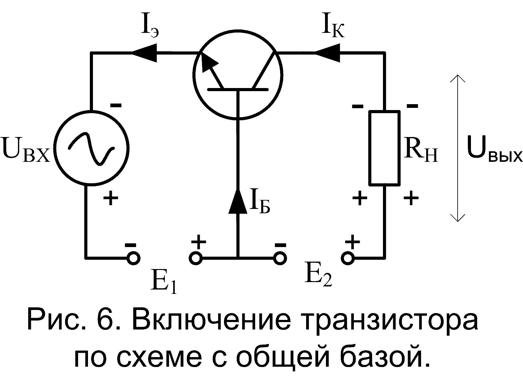 Схема с общей базой принцип работы