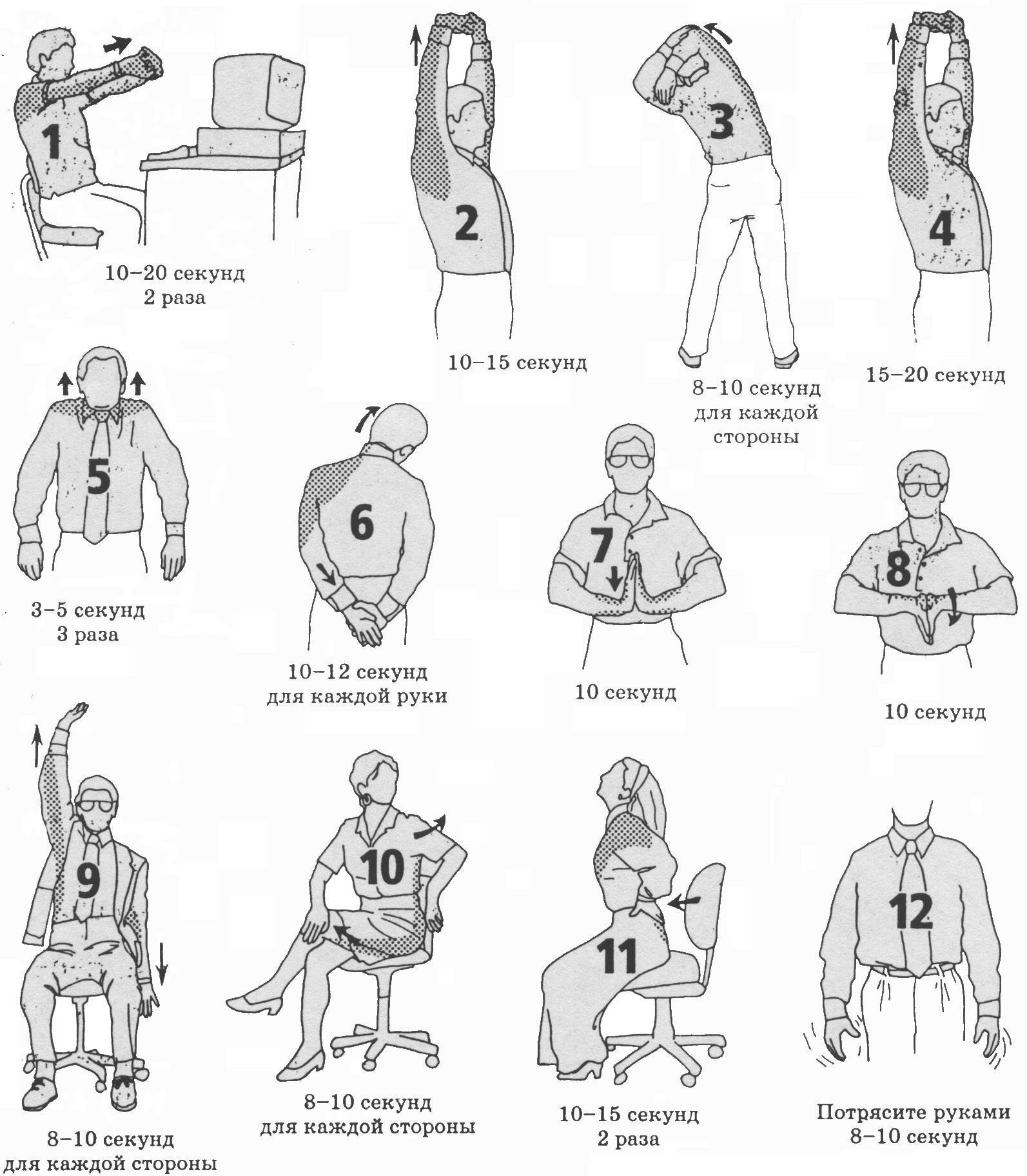 информационных упражнения для шеи на работе телефон начал