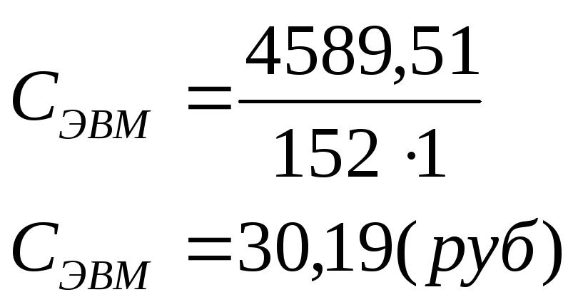 Одного как рассчитать работы стоимость часа на баянист час за тамада стоимость юбилей