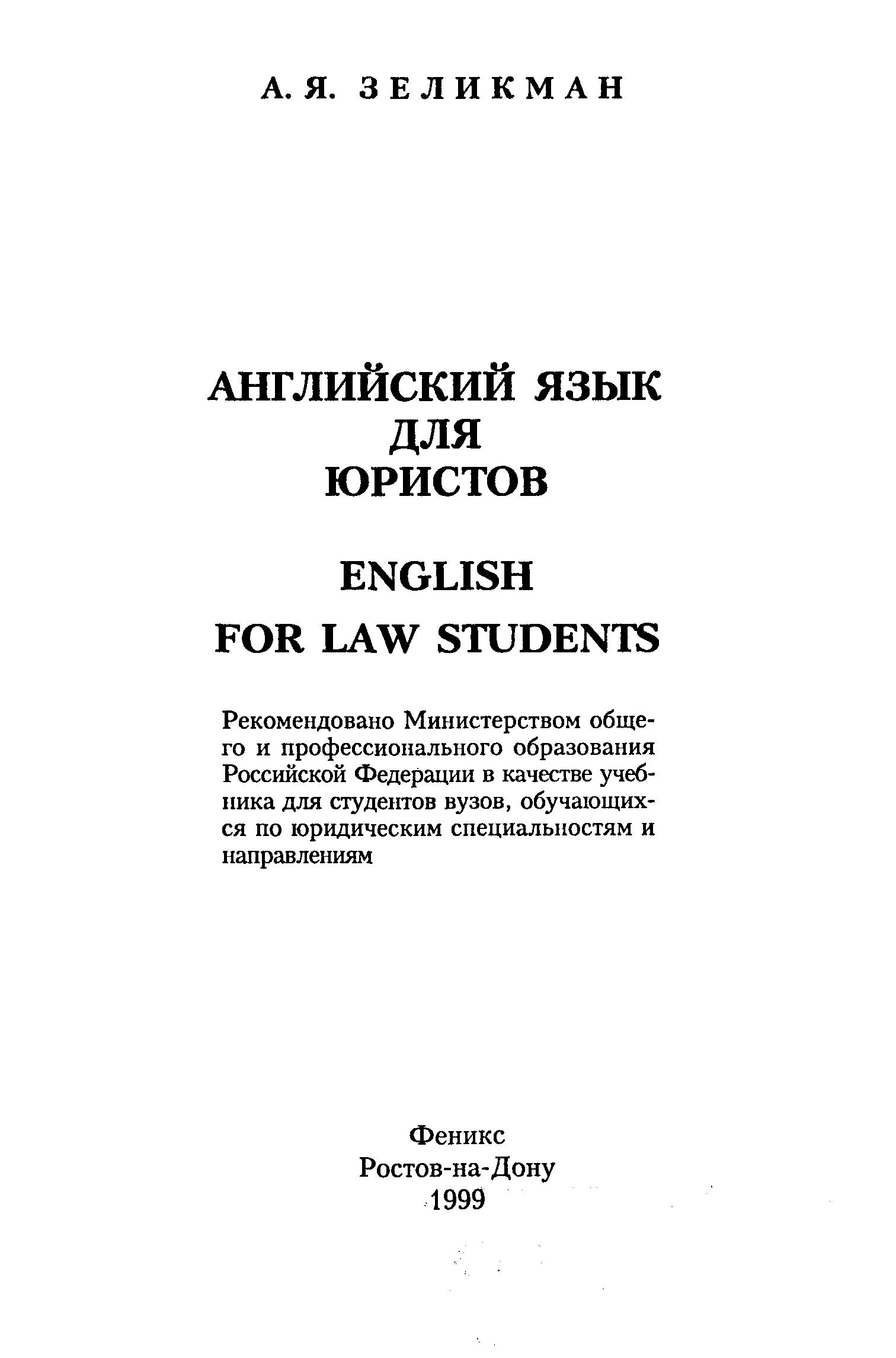 Ответы английский для юристов зеликман