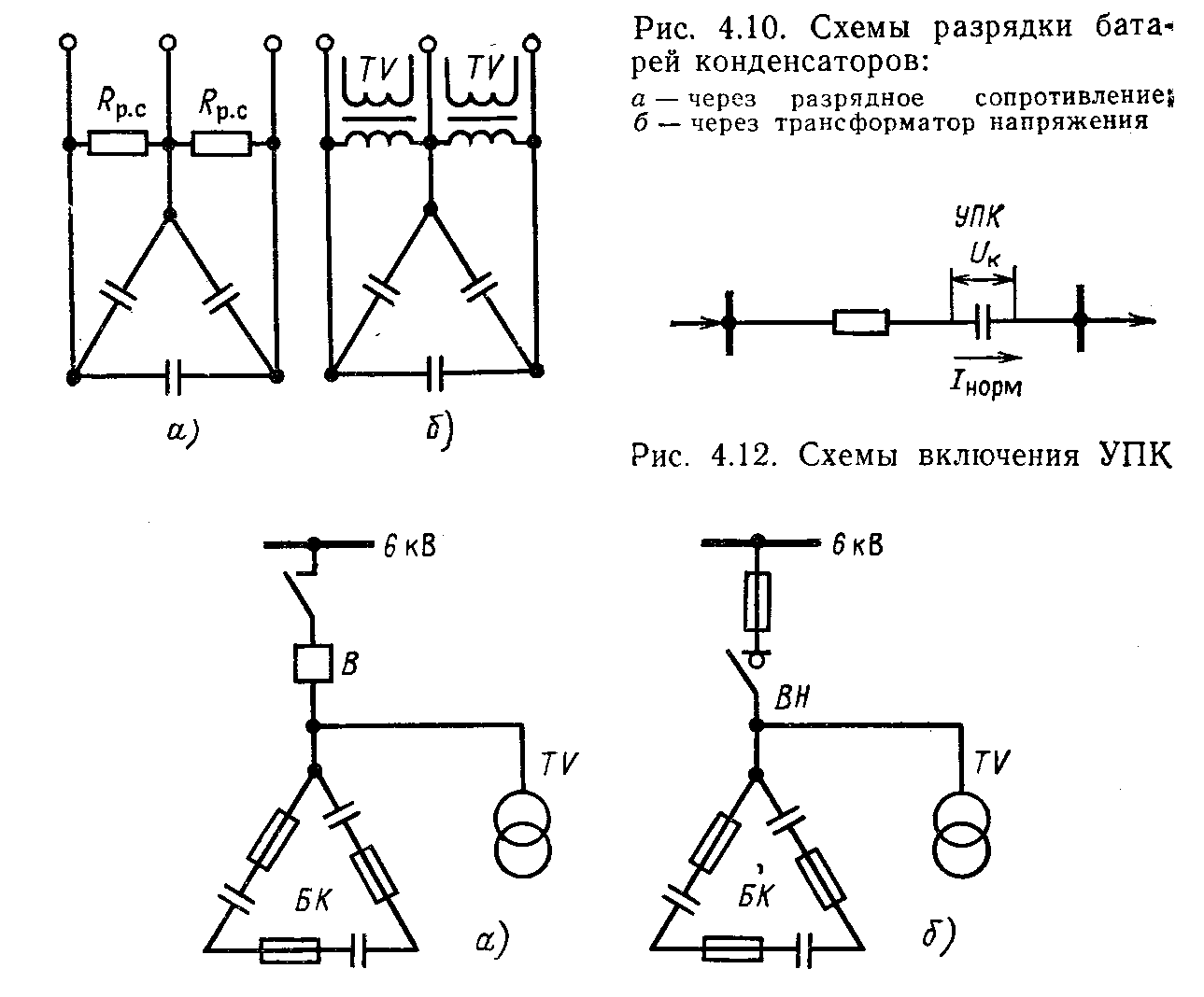 Схема включения треугольником применяется фото 447