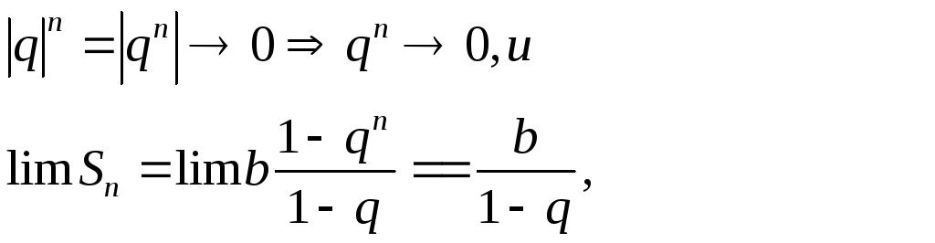 Шпоры по мат аналу за 1 семестр
