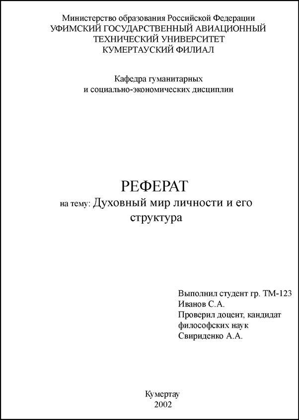 Реферат на тему структура науки 6311