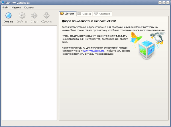 Курсовая работа virtualbox это виртуальный компьютер черный ящик у которого свои виртуальные устройства в том числе и жесткий диск Зайдем в меню Файл Менеджер