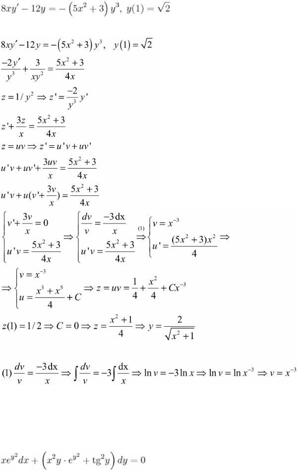 Решение задач кузнецов дифференциальные уравнения демидович анализ решение задач