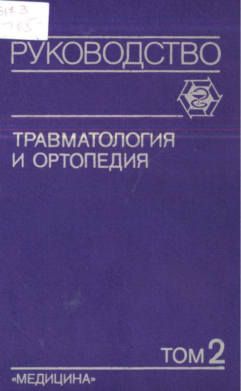 Ортопедия и травматология реферат 9019