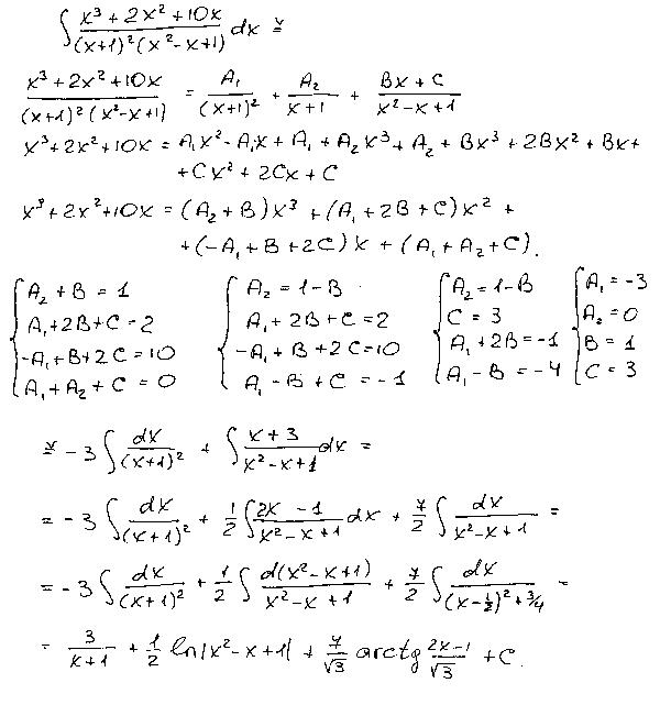 Задачи по неопределенным интегралам с решением решение школьных задач по паскалю