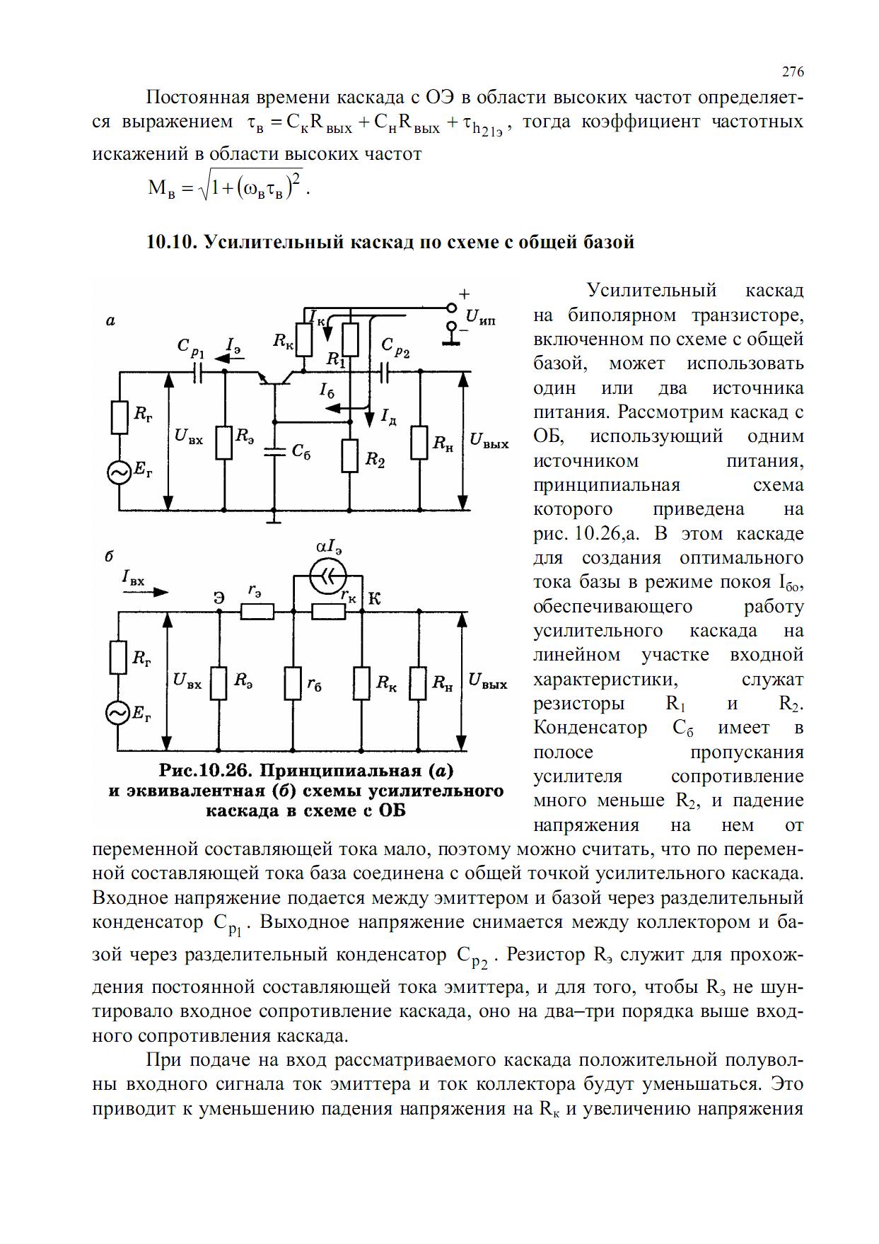 Схема источника тока и двух резисторов