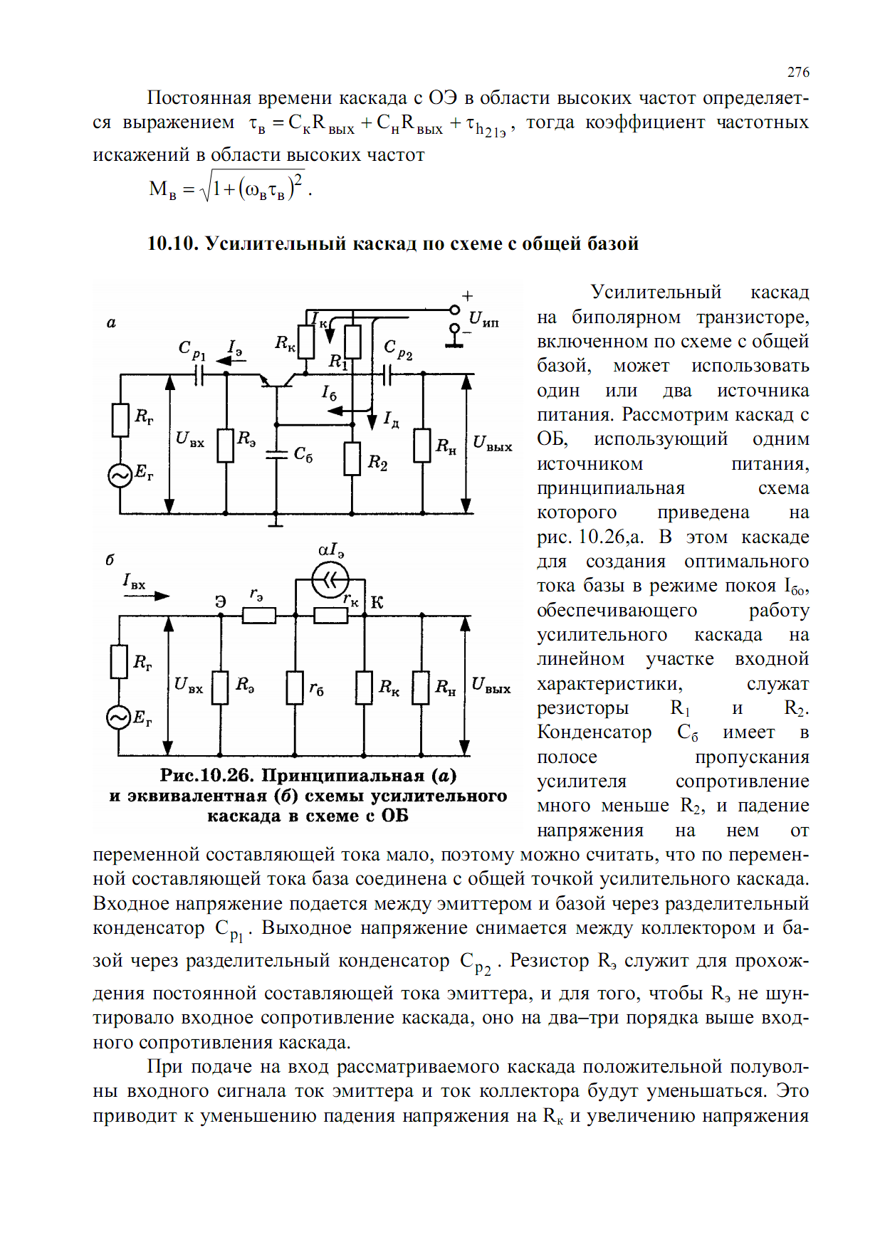 Схемы транзисторов с общим коллектором