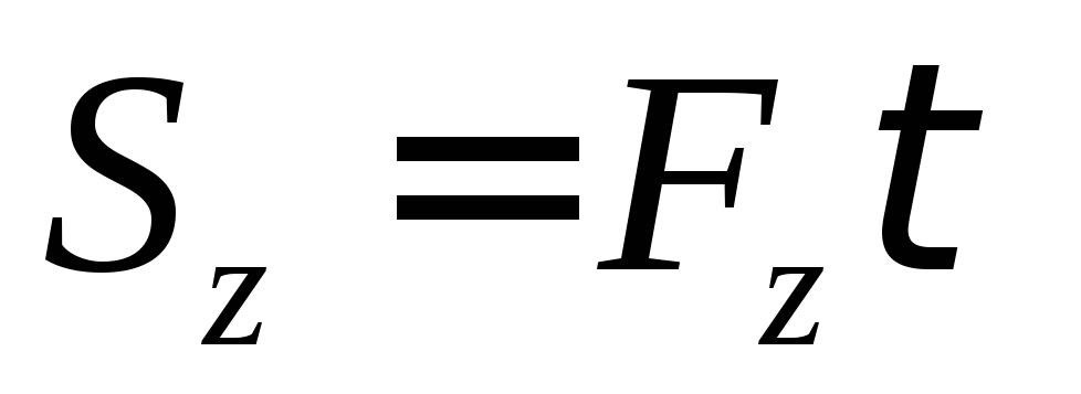 Теорема о движении центра масс