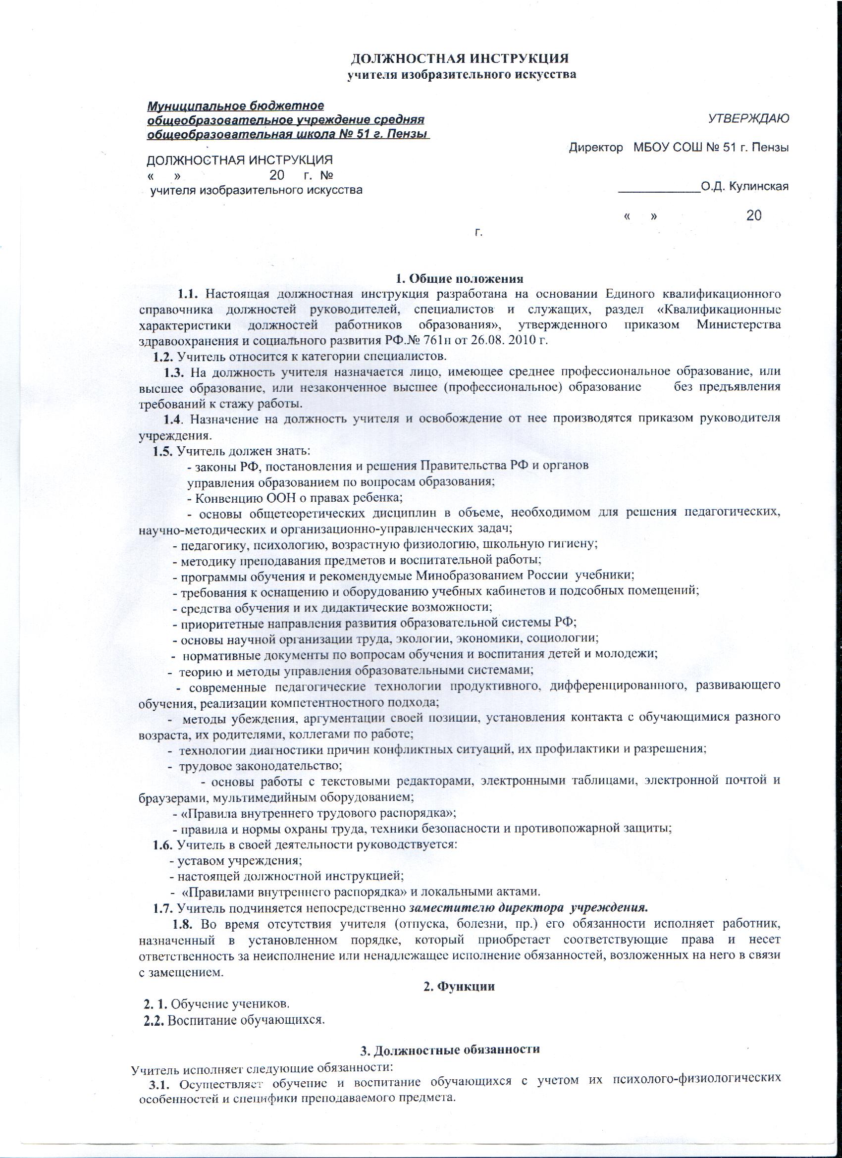 квалификационный справочник должностных инструкций в образовании