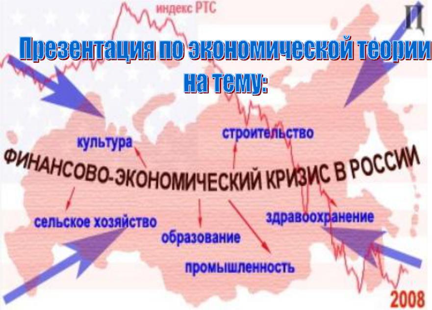 Финансовый кризис 2008 в россии реферат 1922