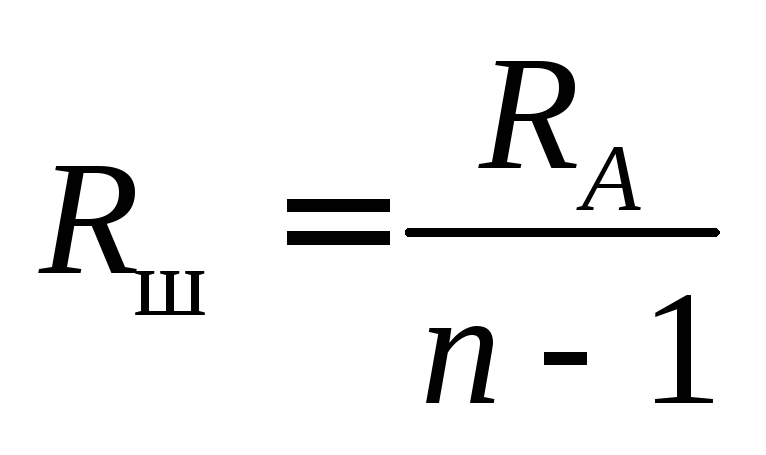 Расширение пределов измерения амперметра и вольтметра доклад 4248