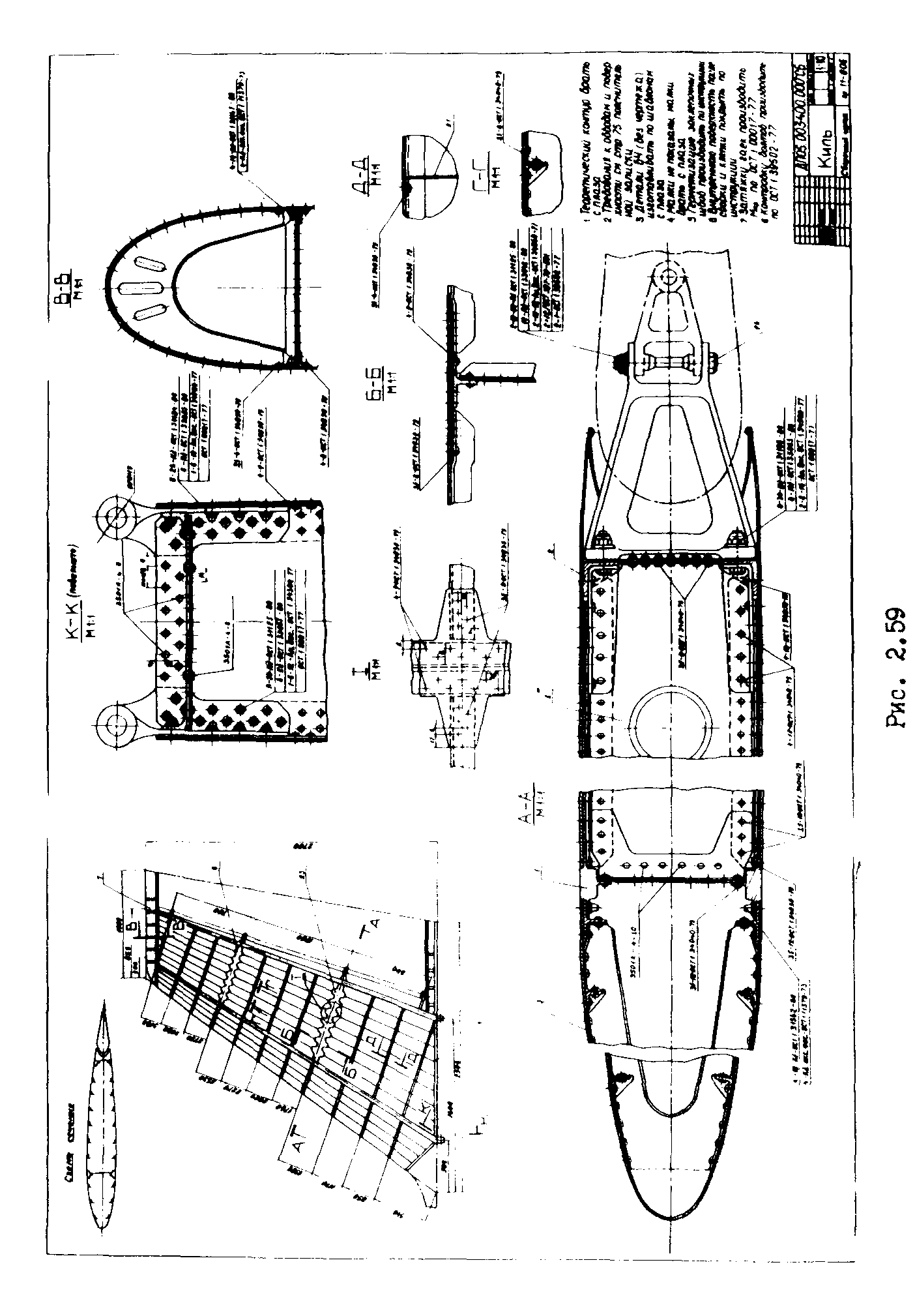 Объемная компоновка и центровка самолета В масштабе 1 1 или 1 2 для крупных агрегатов вычерчивают 6 10 сечений или узлов поясняющих конструкцию отдельных элементов их взаимную увязку и вид