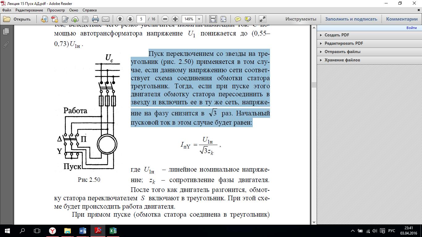 Схема переключения обмоток двигателя со звезды на треугольник