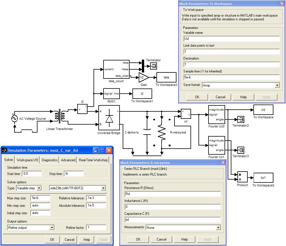 Глава 4  Моделирование выпрямительных устройств
