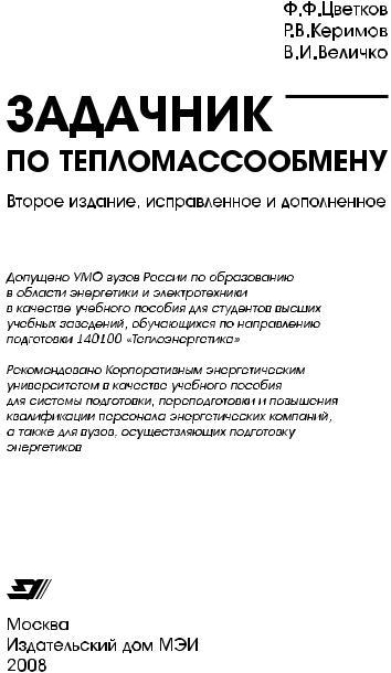Решения задач по тепломассообмену цветков мгу вступительные экзамены 2012 обществознание