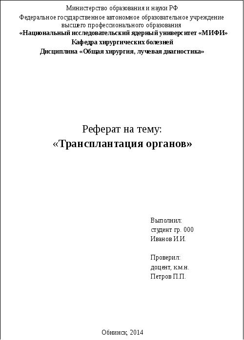 Библиографическое оформление работы Пример оформления титульного листа реферата