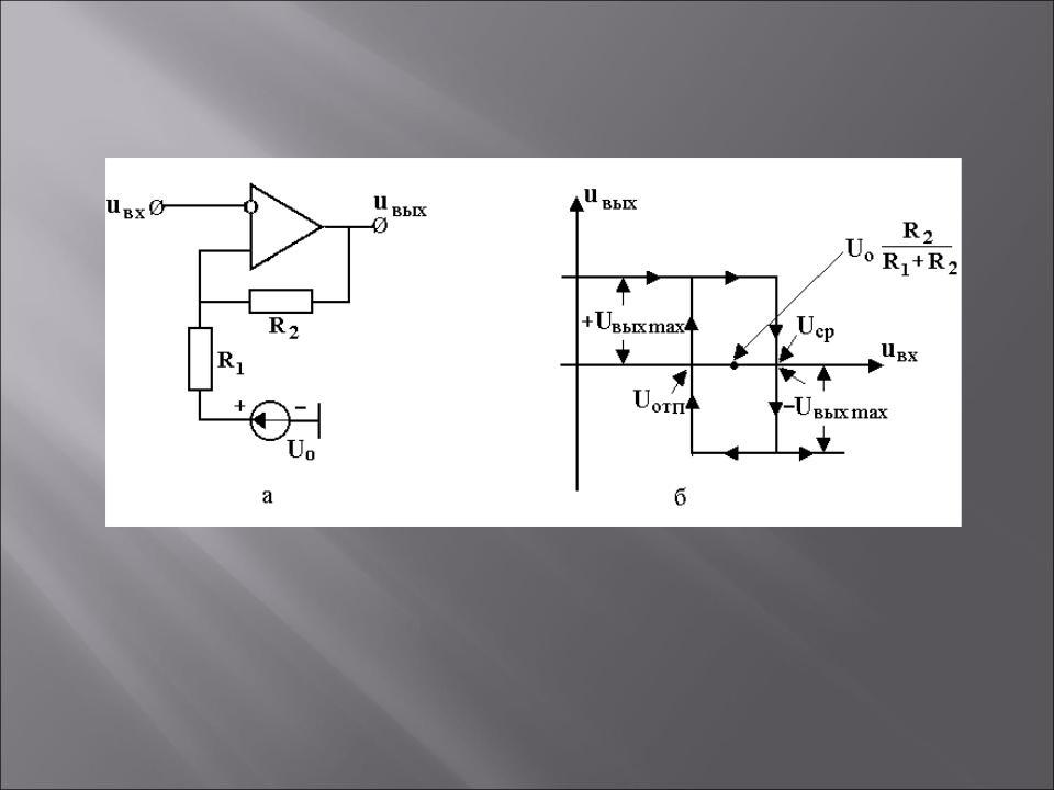 около конец-вверх схема электрическая фоторезистор и триггер шмидта обстановка