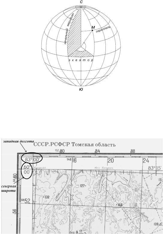 Геодезическая основа карт реферат 1897