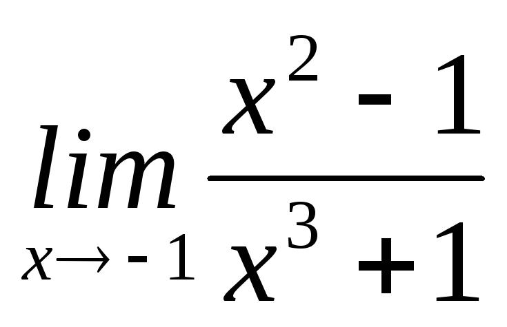Задачи для самостоятельного решения Занятие 6 Контрольная работа №1 по теме Вычисление пределов функций Исследование функции на непрерывность Вариант образец