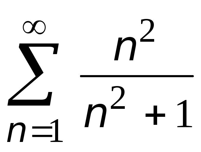 Решебник по числовым и степеным рядам рядам