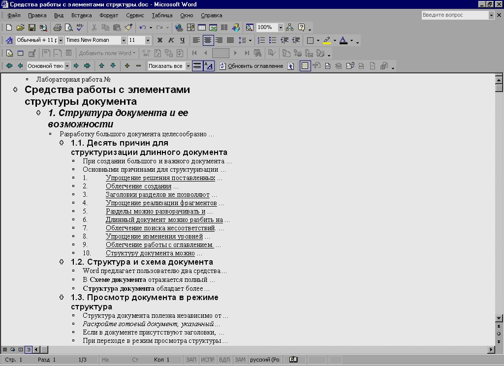 Режим схема документа