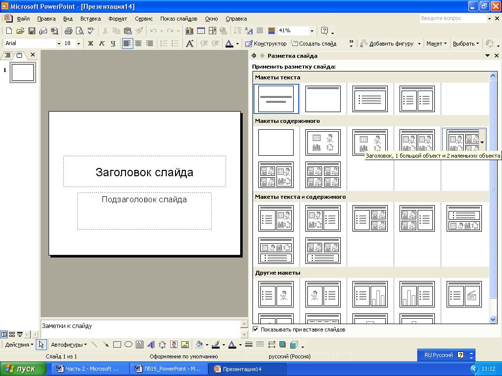 как сделать рамку на картинку в презентации этот раз