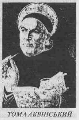 Тома Аквінський (лат. - Томас) став засновником томізму - одного з  най-впливовіших напрямів християнської філософії. Докладно вивчивши  філософію Арістотеля b1f9dda4adbec
