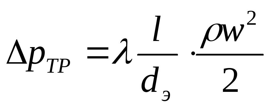 Задание на курсовую работу Потери давления на трение определяются по формуле Дарси Вейсбаха