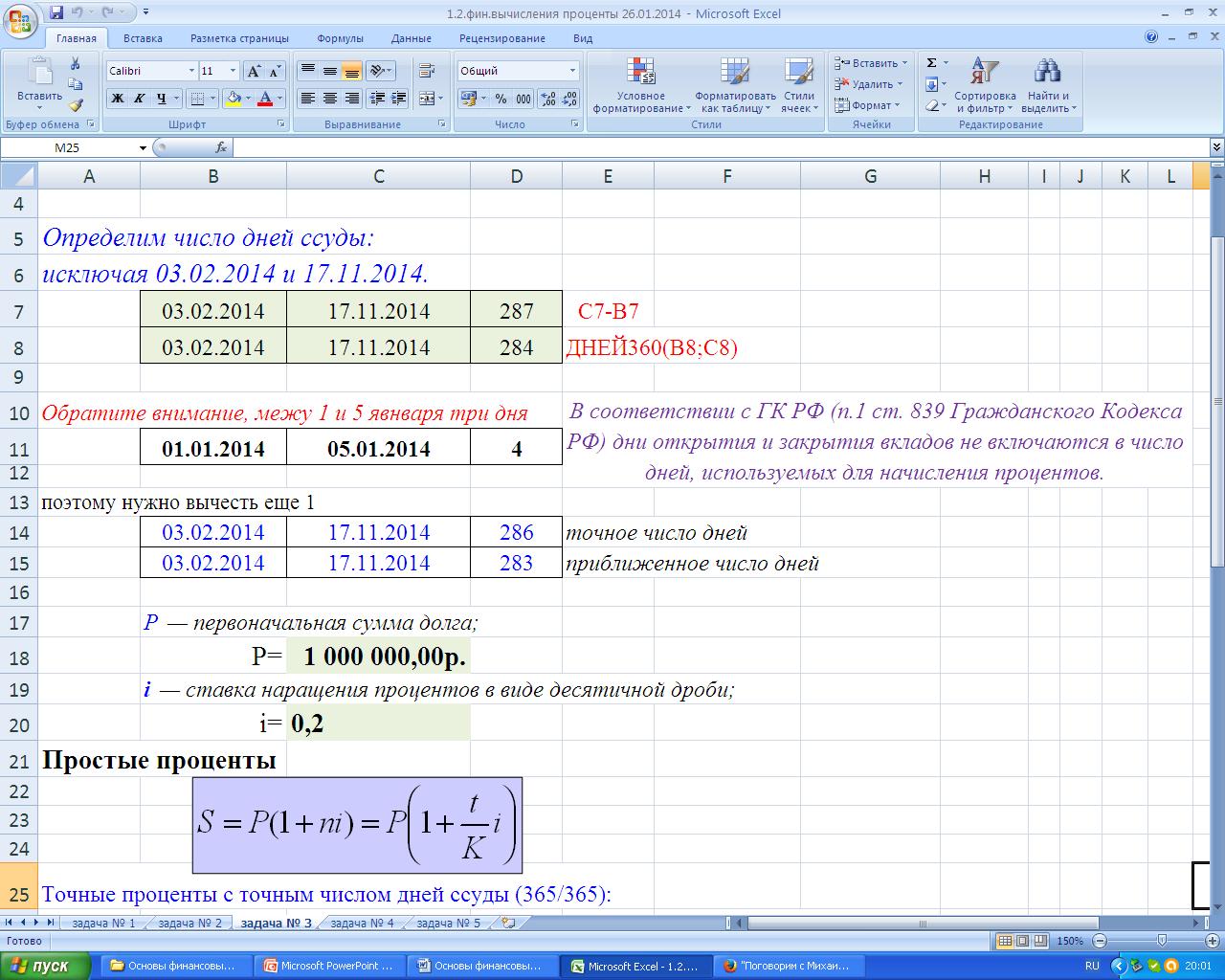 Как посчитать процент от суммы чисел в Excel 1