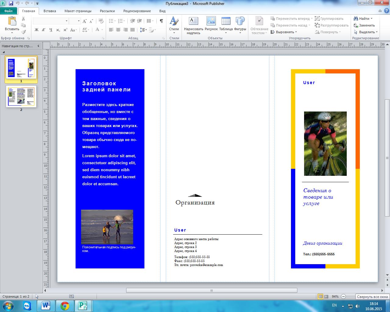 Создание книги или брошюры - Word - Microsoft Office Support 89