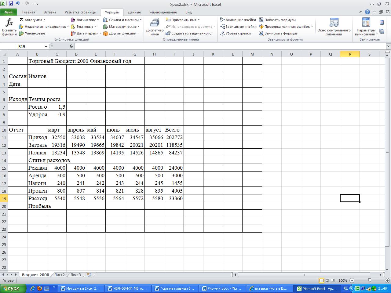 Как в экселе сделать формулу с ссылкой на другой лист