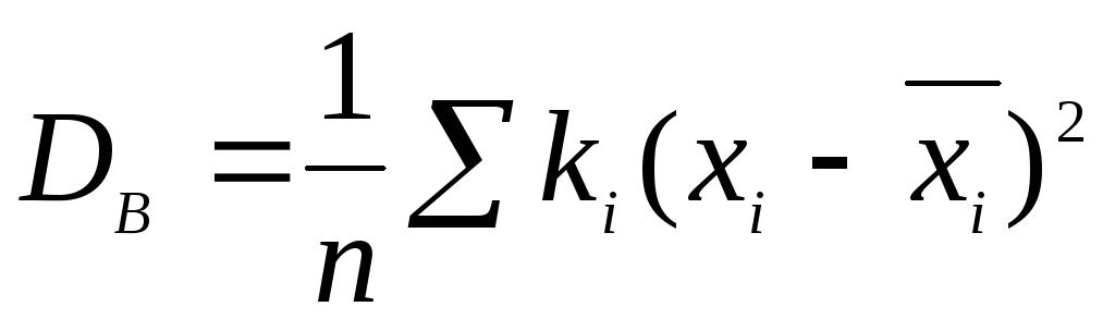 Емпірична функція розподілу Означення Вибірковою дисперсією dВ статистичного розподілу вибірки називають середню арифметичну квадратів відхилень варіант від вибіркової середньої