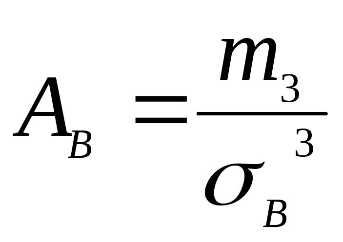 Емпірична функція розподілу де т3 центральний емпіричний момент 3 го порядку В середнє квадратичне відхилення статистичного розподілу вибірки