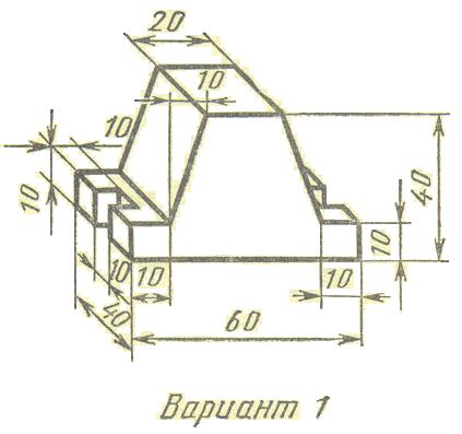 Оформление контрольной работы Таблица 1 Варианты аксонометрических проекций по заданию №1