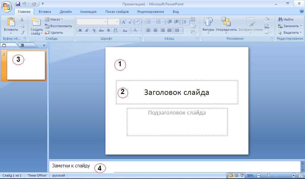 Как сделать линии в презентации