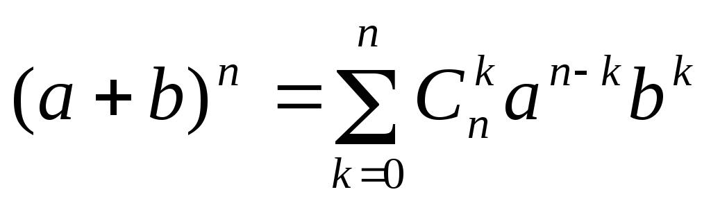 § 6. Бином Ньютона. бином