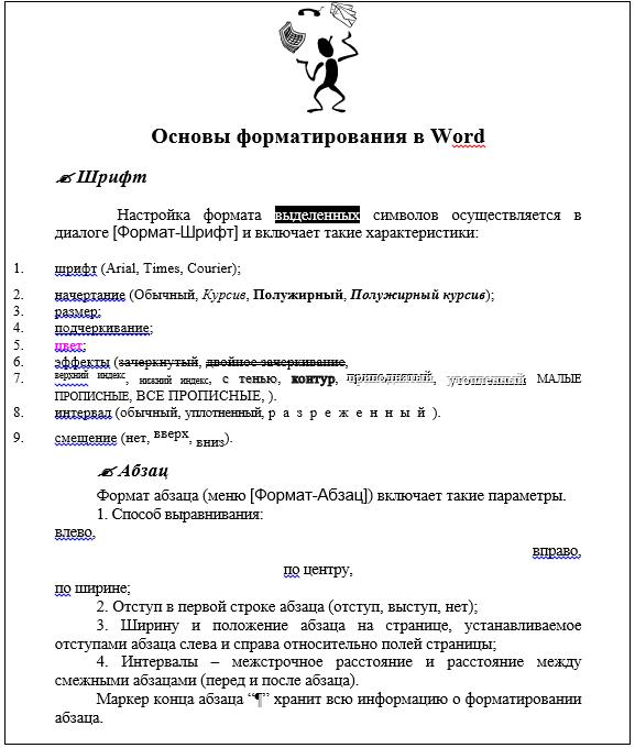 Контрольная работа по word форматирование текста 8798