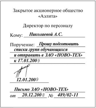 Как проследить заказное письмо с уведомлением