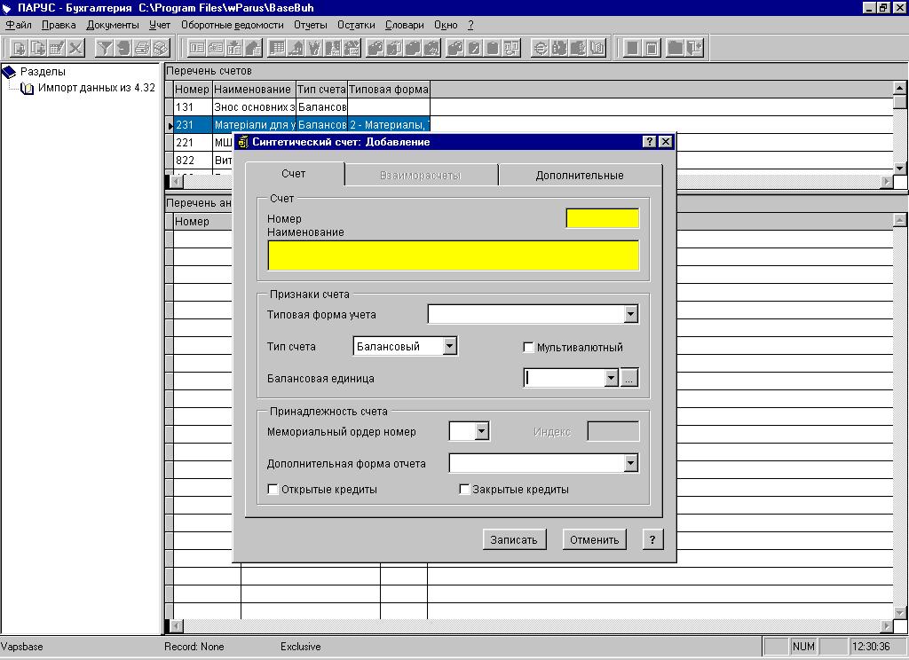 Инструкция программы парус