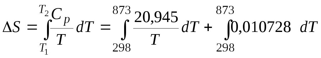 Уравнение гиббса гельмгольца