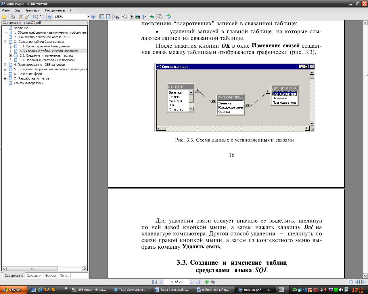 Как удалить связь в схеме данных Изменение схемы данных Студопедия