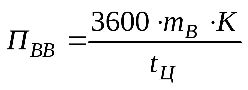 Как определяется производительность ленточного конвейера фольксваген транспортер продажа б у в москве