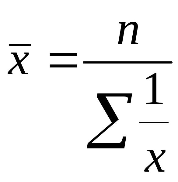 Тема Статистичні показники Середня гармонійна проста