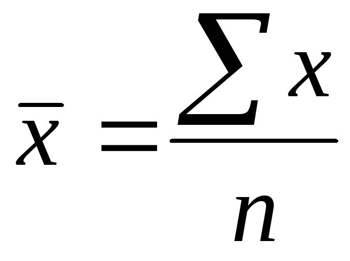 Тема Статистичні показники Середня арифметична проста