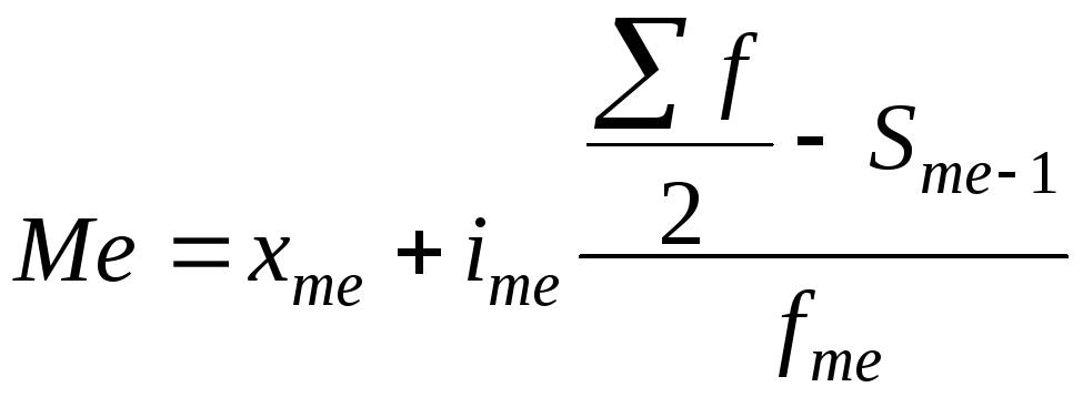 Тема Статистичні показники Медіана це варіанта що стоїть суворо посередині в ранжированому ряді розподілу