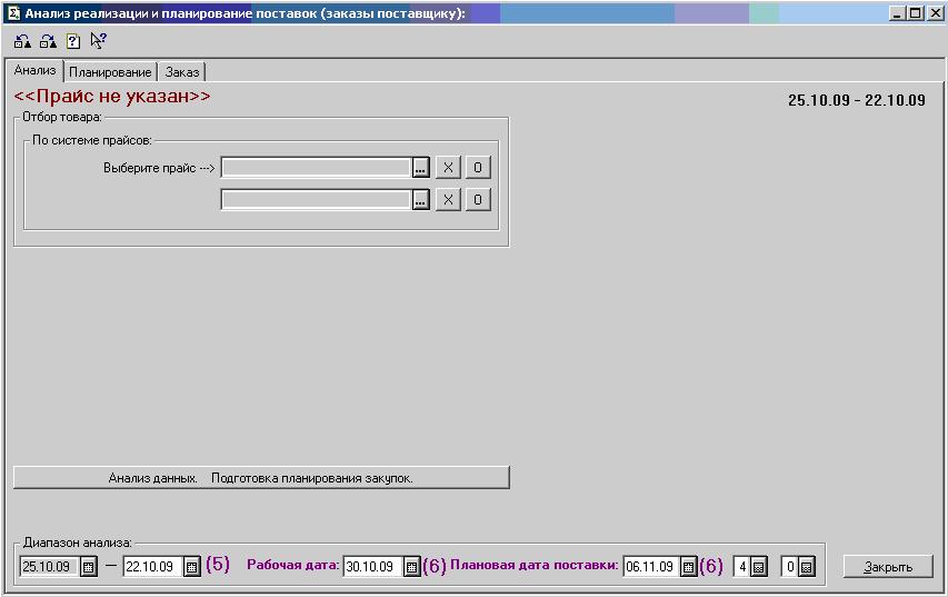d3767f95f65ed 2.3 Описание программы прогнозирования товарного спроса и ...
