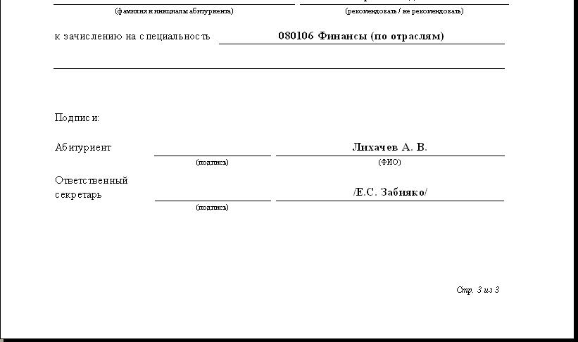 Расчет оплаты отпуска Рисунок П58б Протокол собеседования 2 стр
