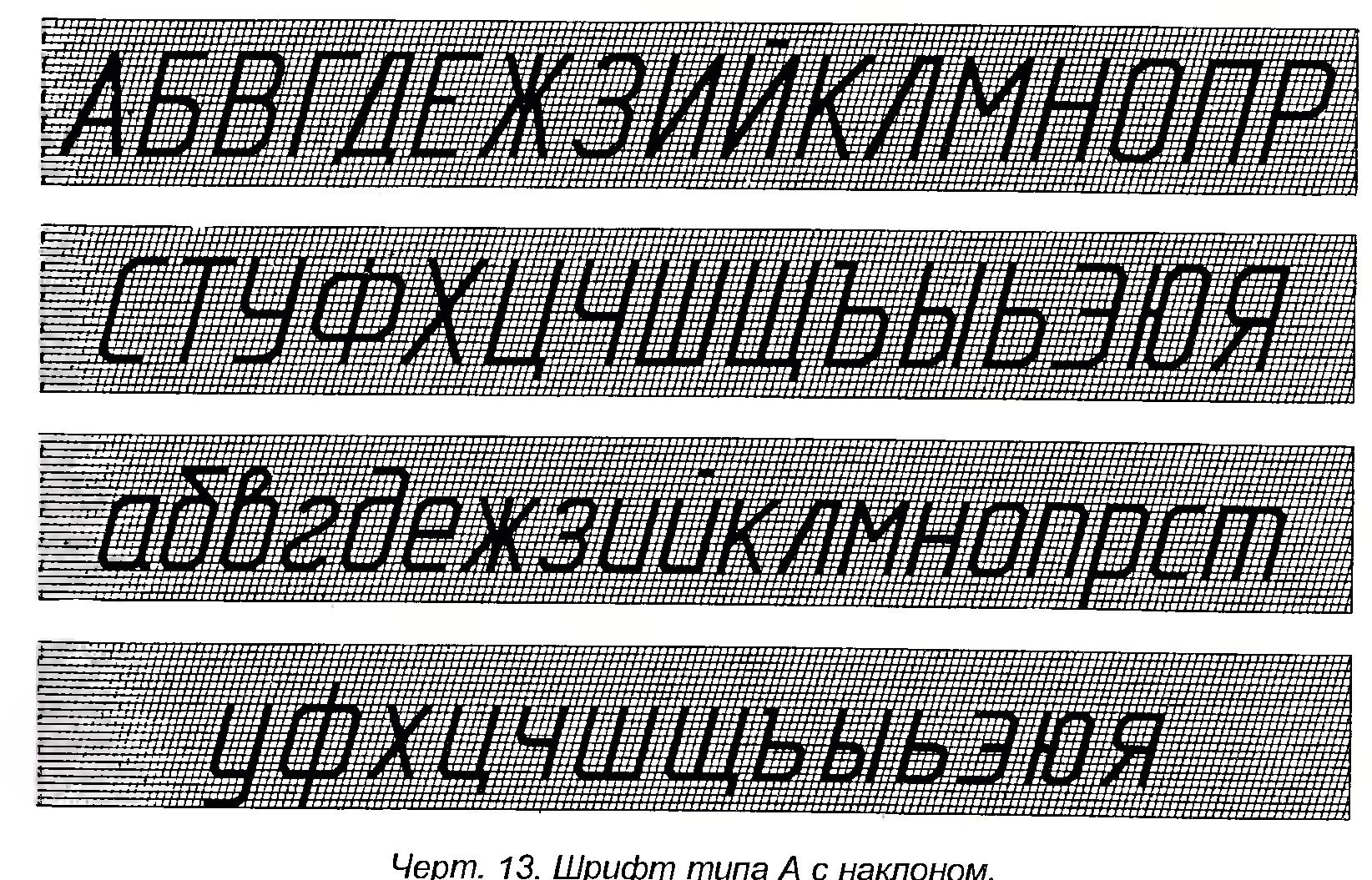 Чертежей шрифт картинка